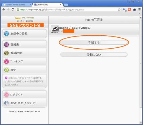 CHAN-TORU nasne登録画面