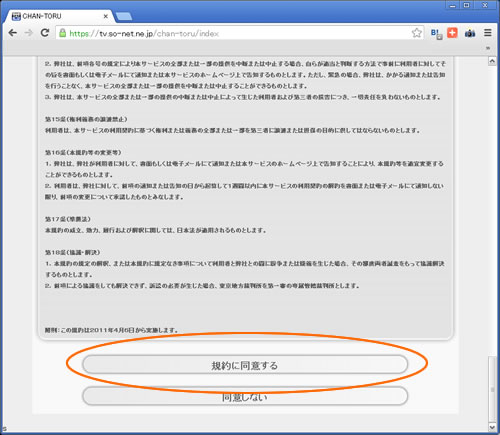 CHAN-TORU 規約画面
