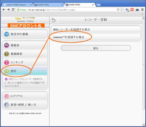 CHAN-TORU レコーダー登録