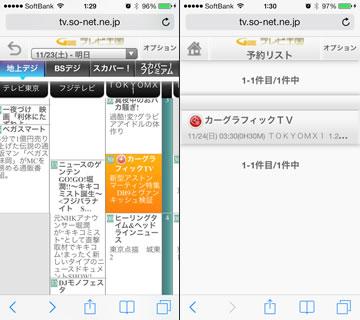 CHAN-TORU モバイルSafari