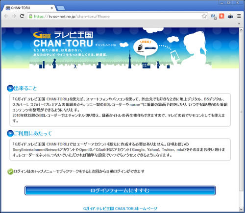 CHAN-TORU