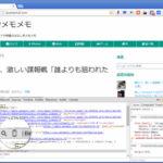Chromeデベロッパーツールで大画面スマホのサイト表示を確認しよう