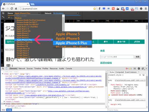 端末リストにiPhone6Plus