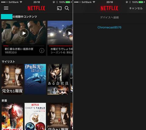 iOS Netflixアプリ