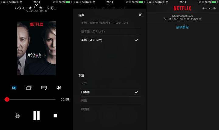 Netflixアプリ キャスト中画面