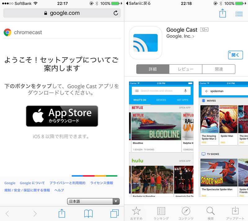 iOS AppStore Google Castアプリ