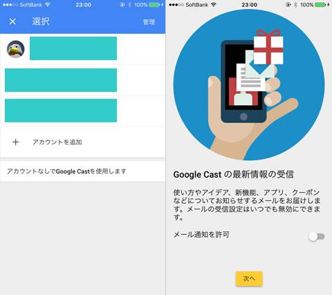 iOS Google Castアプリ設定画面