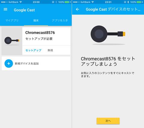 Google Castアプリ 端末選択画面