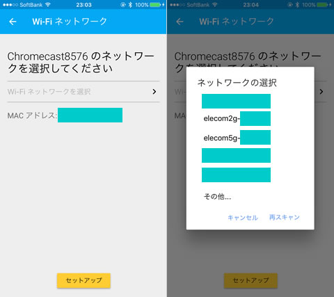 Google Castアプリ Wi-Fiネットワーク選択画面