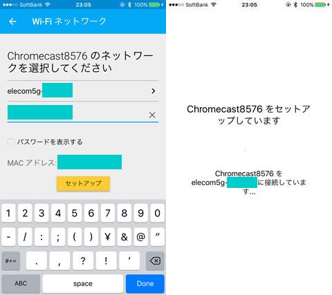 Google Castアプリ Wi-Fiパスワード入力画面