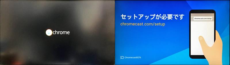 Chromecast 2015年モデル 初回起動時画面