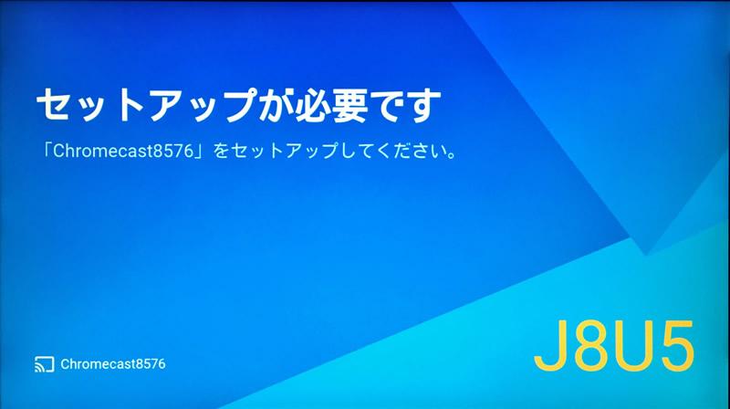 Chromecast 2015年モデル セットアップ画面