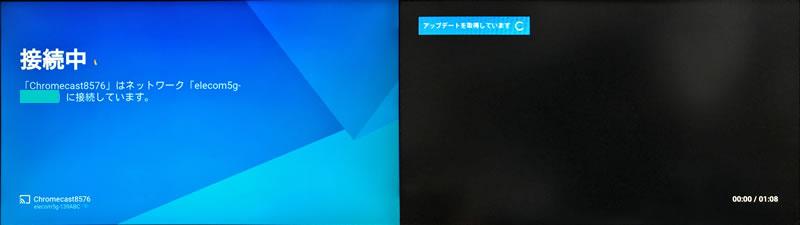 Chromecast セットアップ中画面