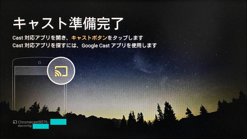 Chromecast キャスト準備完了