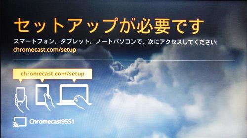 Chromecast TVセットアップ画面