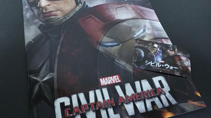 「シビル・ウォー/キャプテン・アメリカ」パンフレット