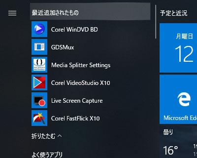Corel VideoStudioインストールで追加されるソフトウェア