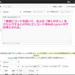 WordPressでコードをきれいに表示!Crayon Syntax Highlighter