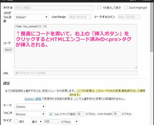 Crayon Syntax Highlighter