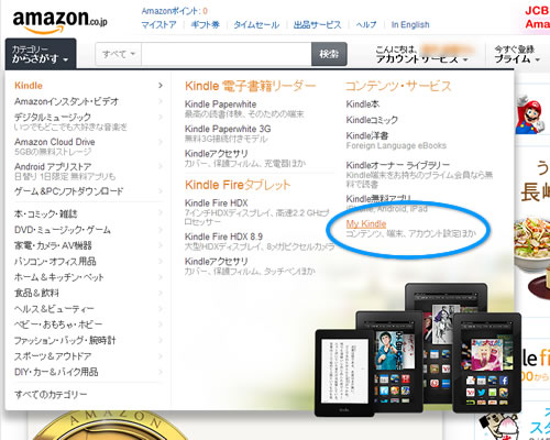 My Kindleへ