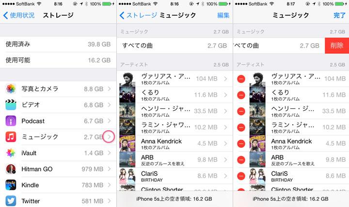 iPhone内の音楽を削除