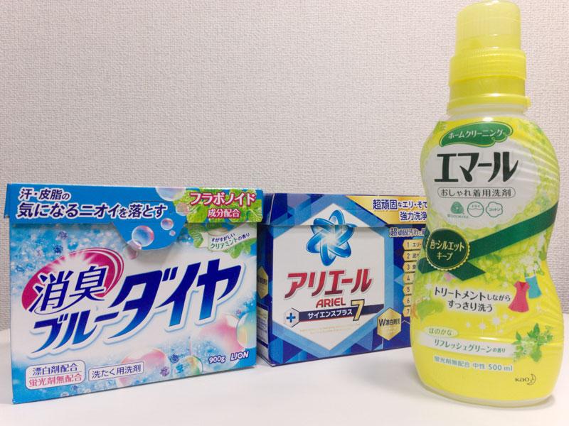 おすすめの洗濯洗剤