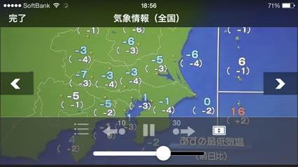 DiXiM Digital TV動画再生画面
