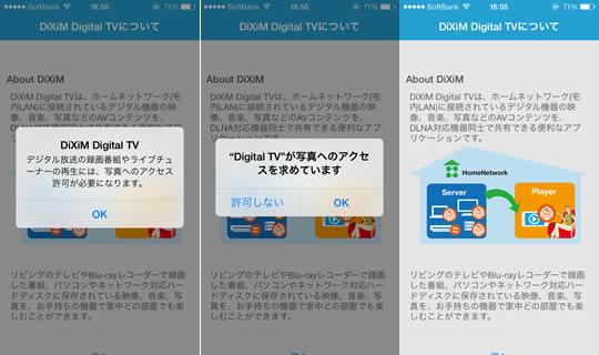 DiXiM Digital TV セットアップ画面