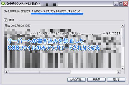 Dreamweaver8ファイルアップロード