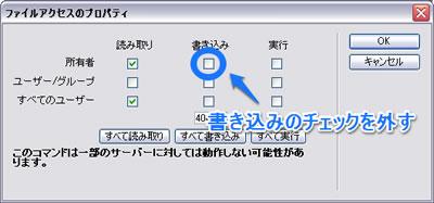 Dreamweaver8ファイルアクセスのプロパティ