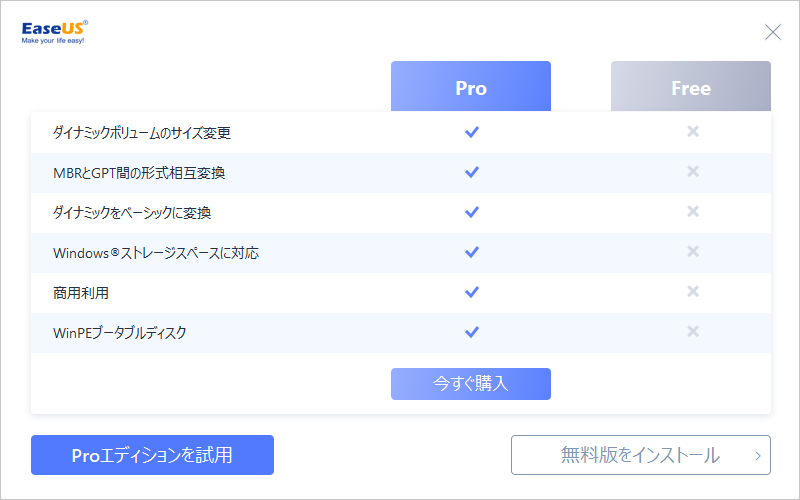 EaseUS Partition Master Free インストール画面