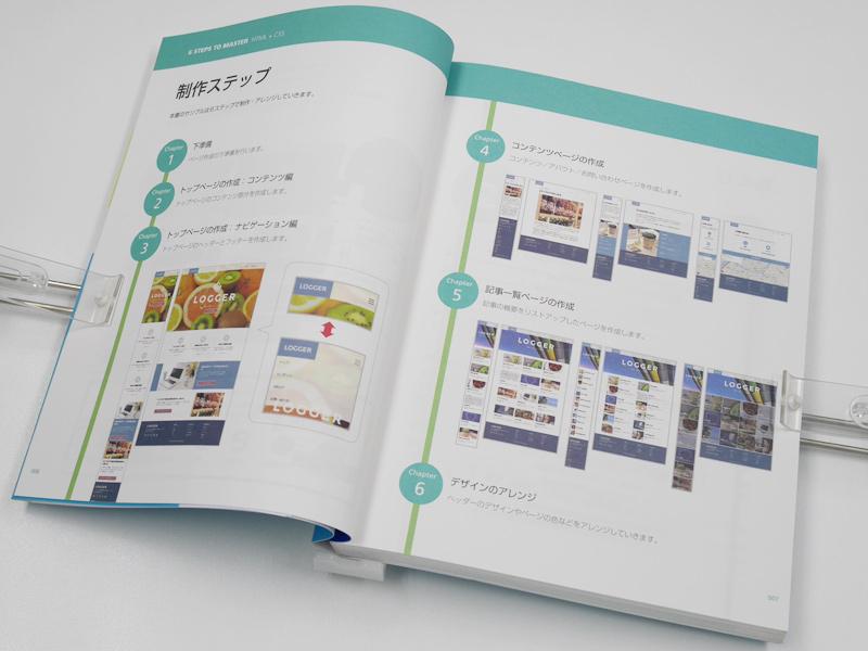 6ステップでマスターする 「最新標準」HTML+CSSデザイン - 内容