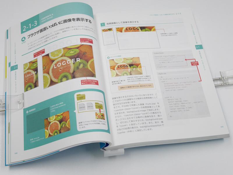 6ステップでマスターする 「最新標準」HTML+CSSデザイン - ランディングページの作り方