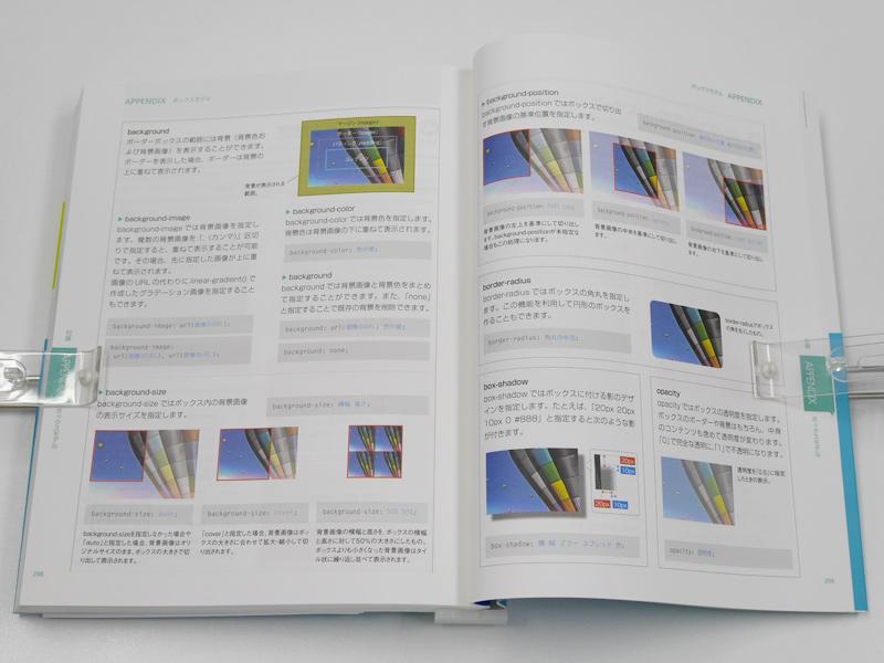 6ステップでマスターする 「最新標準」HTML+CSSデザイン - 巻末