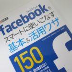 facebookの解説本を購入。