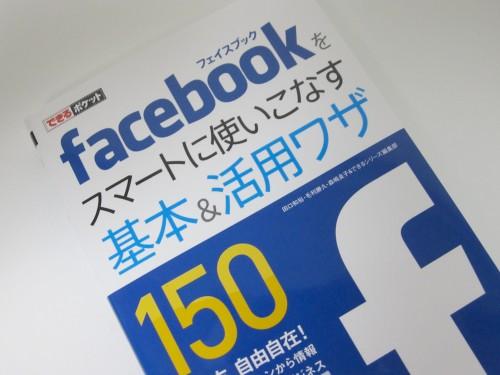 facebookをスマートに使いこなす基本&活用ワザ