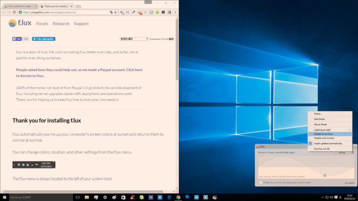 f.lux Windows版