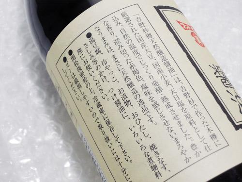 吉野杉樽天然醸造醤油