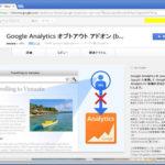 アクセス解析するなら入れておこう Google Analyticsオプトアウトアドオン