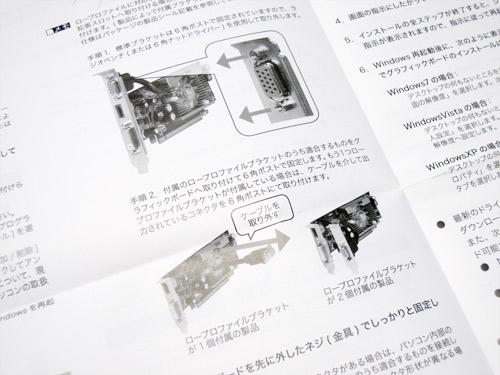 玄人志向 GF-GT610-LE1GHD 説明書