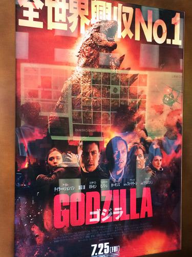 2014年版「GODZILLA」