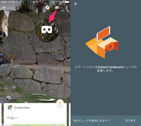 Cardboard対応アプリ