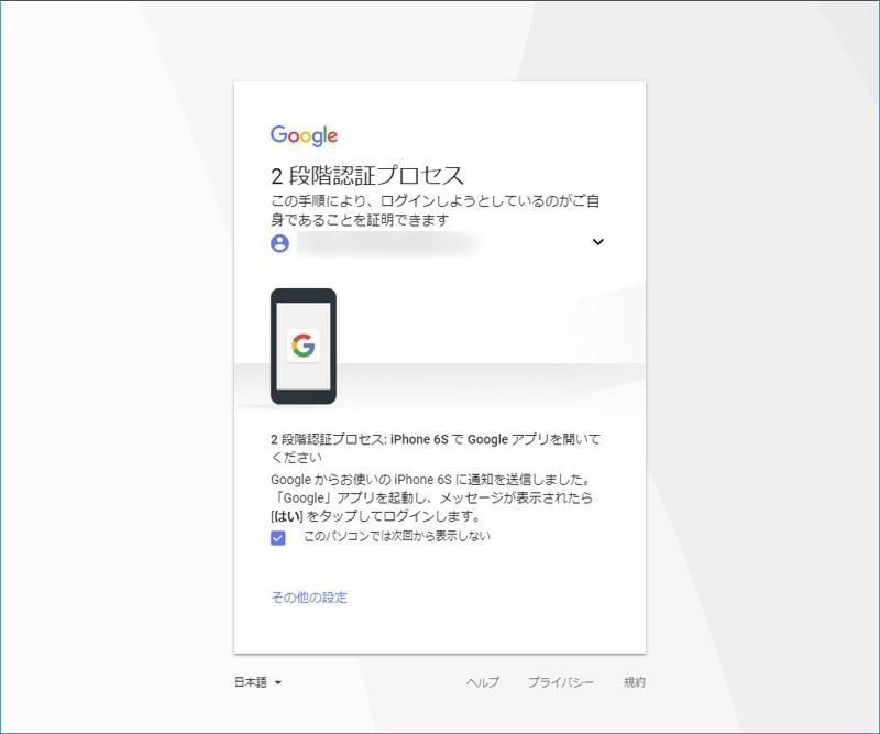 Googleログイン - スマートフォンプロンプト