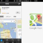 GoogleにとってのiPodになるかも?iOS版Google Maps使い方メモ