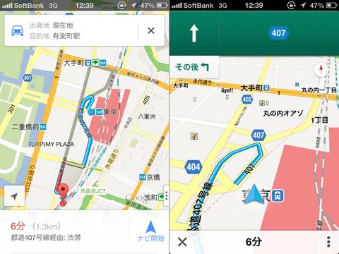 Google Maps ナビゲーション - 自動車