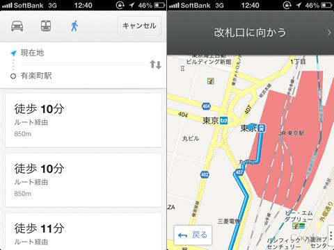 Google Maps ナビゲーション - 徒歩