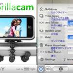 無料のカメラアプリ「Gorillacam」を試してみた。