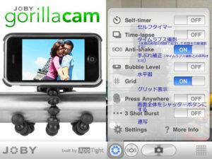 Gorillacam 起動画面と設定画面