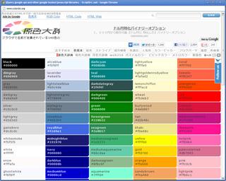 WEB色見本 原色大辞典 - HTML Color Names