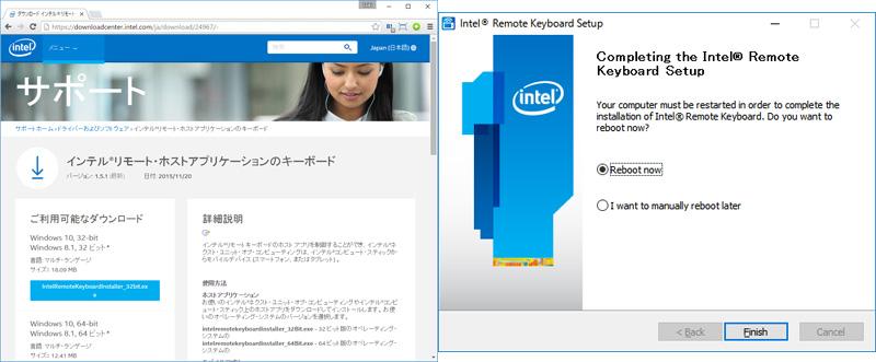 インテル リモート・ホストアプリケーションのキーボード